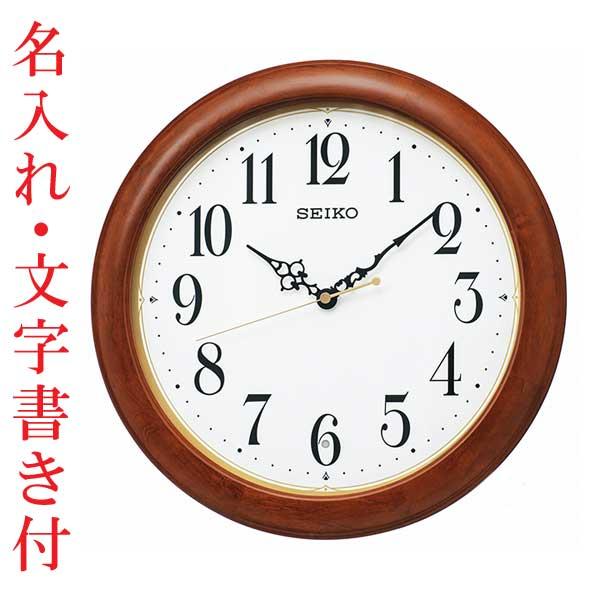 「スーパーセールポイント5倍」名入れ時計 文字入れ付き 暗くなると秒針を止め 音がしない 壁掛け時計 KX246B 電波時計 セイコー SEIKO 取り寄せ品