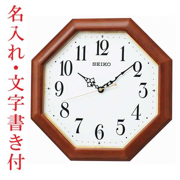 「スーパーセールポイント5倍」名入れ時計 文字入れ付き 暗くなると秒針を止め 音がしない 壁掛け時計 KX247B 電波時計 セイコー SEIKO 取り寄せ品
