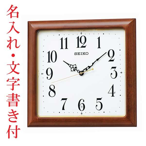 「スーパーセールポイント5倍」名入れ時計 文字入れ付き 暗くなると秒針を止め 音がしない 壁掛け時計 KX248B 電波時計 セイコー SEIKO 取り寄せ品