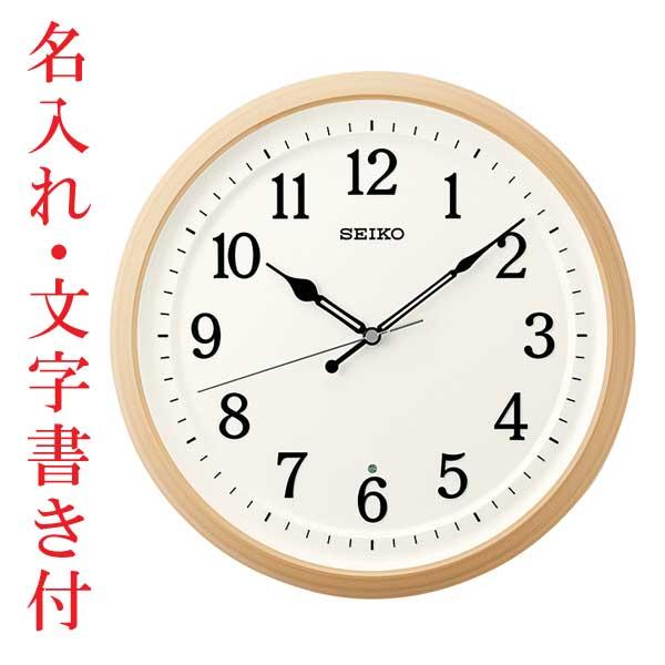 「スーパーセールポイント5倍」名入れ時計 文字入れ付き 暗くなると秒針を止め 音がしない 壁掛け時計 KX255B 電波時計 セイコー SEIKO 取り寄せ品
