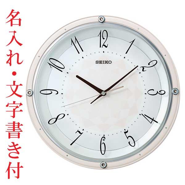 「スーパーセールポイント5倍」名入れ時計 文字入れ付き 暗くなると秒針を止め 音がしない 壁掛け時計 KX257P 電波時計 セイコー SEIKO 取り寄せ品