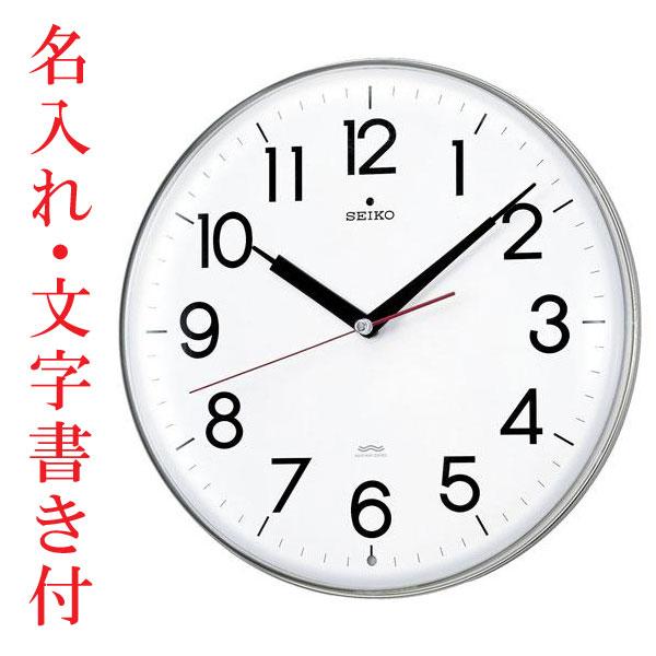 「スーパーセールポイント5倍」名入れ 文字書き込み 壁掛け時計 暗くなると秒針を止め 音がしない 電波時計 連続秒針 KX301H セイコー SEIKO 取り寄せ品 代金引換不可