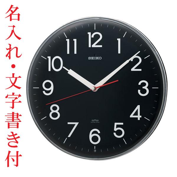「20日21日限定ポイント5倍」裏面のみ 名入れ 時計 文字入れ付き 壁掛け時計 暗くなると秒針を止め 音がしない 電波時計 KX301K セイコー SEIKO 取り寄せ品