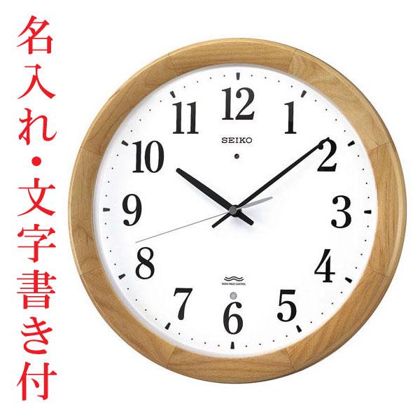 「20日21日限定ポイント5倍」名入れ(裏面のみ)文字書き込み 壁掛け時計 暗くなると秒針を止め 音がしない 電波時計 連続秒針 KX311B セイコー SEIKO 取り寄せ品 代金引換不可
