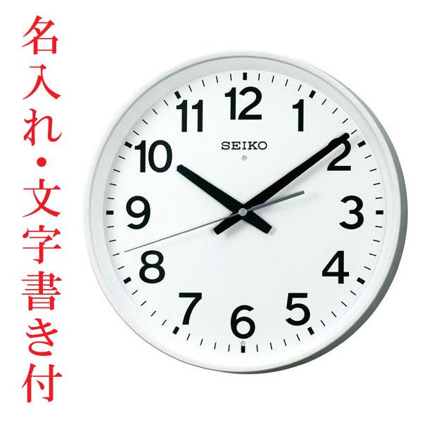 「スーパーセールポイント5倍」名入れ 時計 文字書き代金込み セイコー 電波時計 SEIKO 掛け時計 会社 オフィス 事務所 KX317W 取り寄せ品 代金引換不可