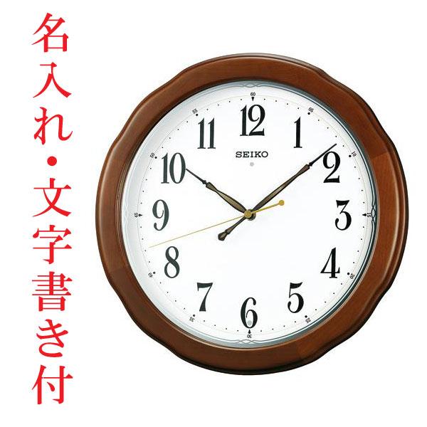 グランドセール 名入れ 文字名前入り 暗くなると秒針を止め 連続秒針 音がしない 電波時計 壁掛け時計 音がしない 代金引換不可 連続秒針 セイコー SEIKO 掛時計KX326B 取り寄せ品 代金引換不可, JYP:9d20479e --- clftranspo.dominiotemporario.com