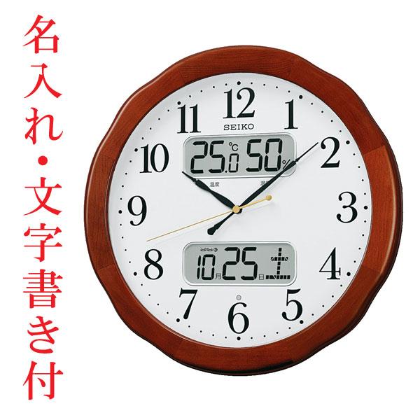 「スーパーセールポイント5倍」名入れ時計 文字書き代金込み 温度・湿度・デジタルカレンダー 電波時計 壁掛け時計 掛時計 KX369B セイコー SEIKO 取り寄せ品 代金引換不可