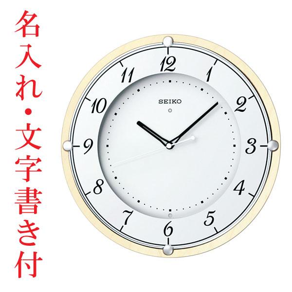 「スーパーセールポイント5倍」名入れ 文字入り 暗くなると秒針を止め 音がしない 電波時計 壁掛け時計 掛時計 連続秒針 KX373A セイコー SEIKO 取り寄せ品 代金引換不可