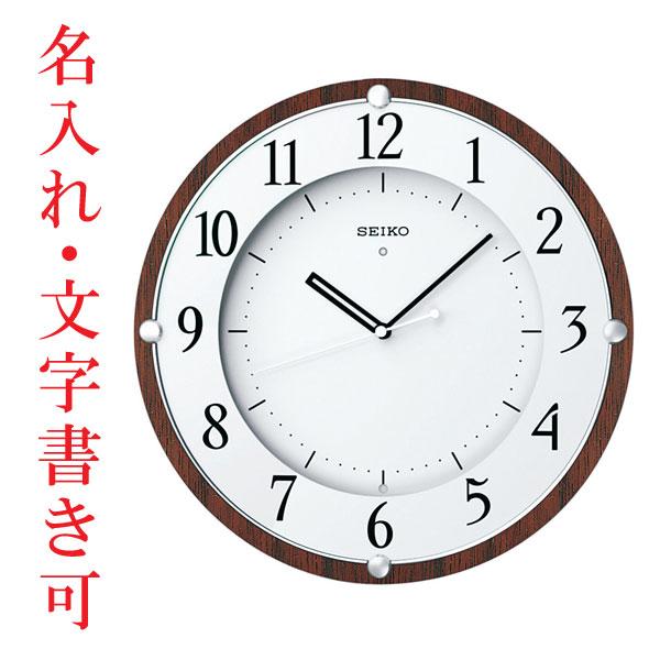 「20日21日限定ポイント5倍」名入れ時計 文字付き 暗くなると秒針を止め 音がしない 電波時計 壁掛け時計 掛時計 連続秒針 KX373B セイコー SEIKO 取り寄せ品 代金引換不可