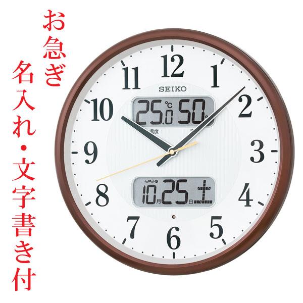 「スーパーセールポイント5倍」お急ぎ便 名入れ 時計 文字 温度 湿度 デジタルカレンダー 電波時計 壁掛け時計 掛時計 KX383B セイコー SEIKO 記念品 御祝