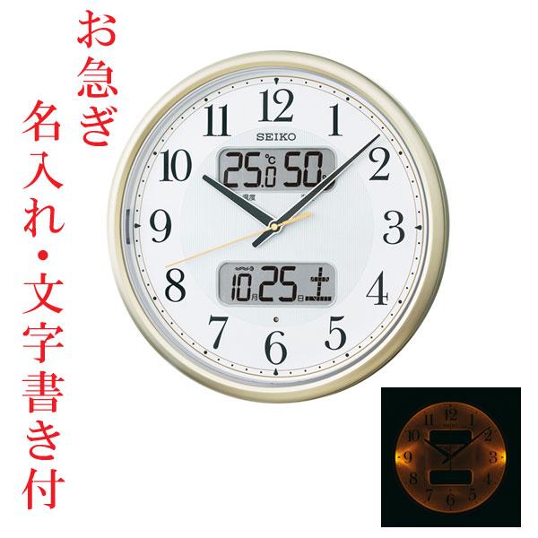 「スーパーセールポイント5倍」お急ぎ便 名入れ 時計 文字入れ付き 暗くなるとライトが点灯する壁掛け時計 温度・湿度・デジタルカレンダー 電波時計 掛時計 KX384S セイコー SEIKO【店頭受取対応商品】 代金引換不可