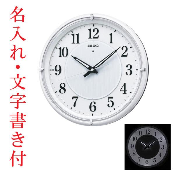 「スーパーセールポイント5倍」名入れ 時計 文字入れ付き 暗くなると光る壁掛時計 掛け時計 電波時計 KX393W セイコー SEIKO 取り寄せ品 代金引換不可