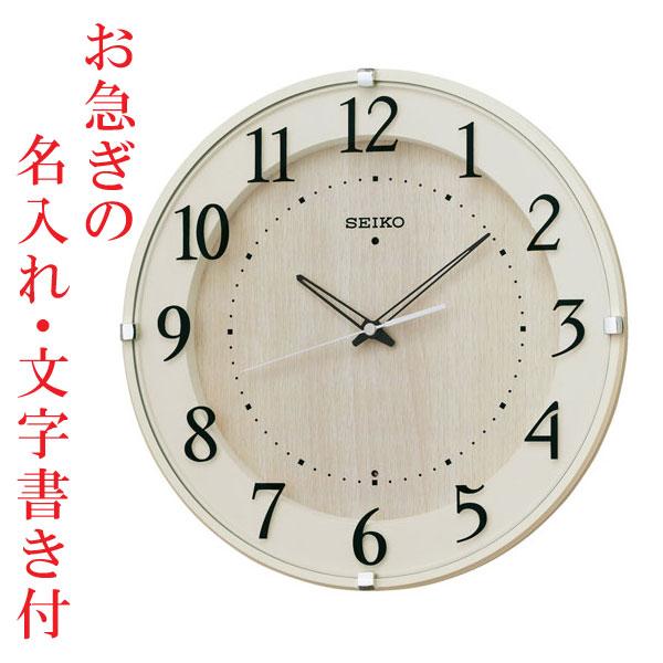 「スーパーセールポイント5倍」お急ぎ便 名入れ 時計 文字入れ付き 暗くなると秒針を止め音がしない 壁掛け時計 電波時計 KX397A セイコー SEIKO 開院 開業 開店お祝い 代金引換不可
