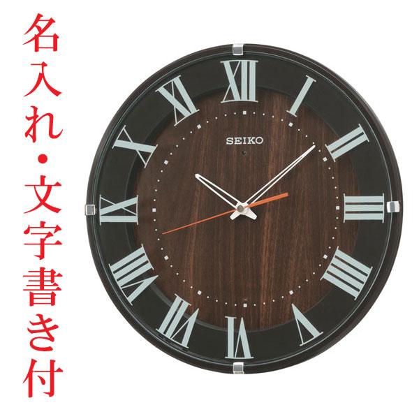 「スーパーセールポイント5倍」名入れ時計 文字入れ付き 暗くなると秒針を止め 音がしない 壁掛時計 掛け時計 電波時計 KX397B セイコー SEIKO 取り寄せ品 代金引換不可