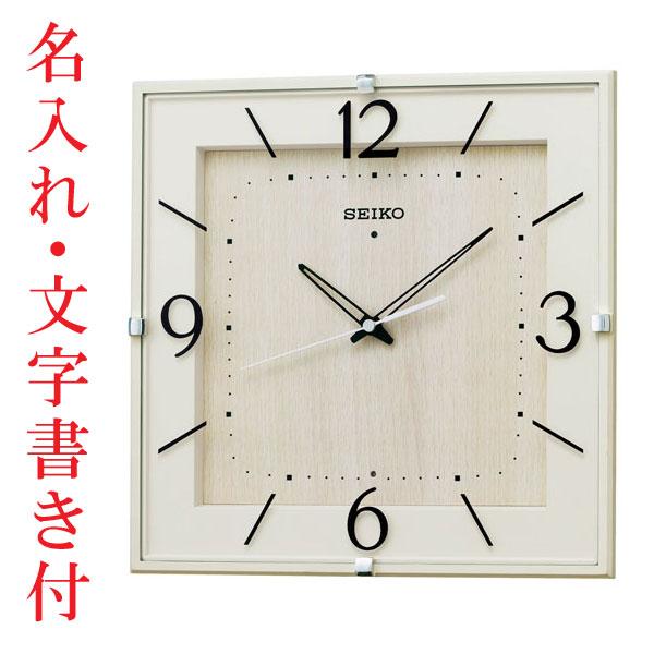 「スーパーセールポイント5倍」名入れ時計 文字付き 暗くなると秒針を止め 音がしない 壁掛け時計 掛時計 電波時計 四角 KX398A セイコー SEIKO 取り寄せ品 代金引換不可