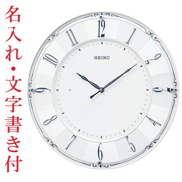 「スーパーセールポイント5倍」名入れ時計 文字入れ付き 壁掛け時計 KX504W 電波時計 セイコー SEIKO 取り寄せ品