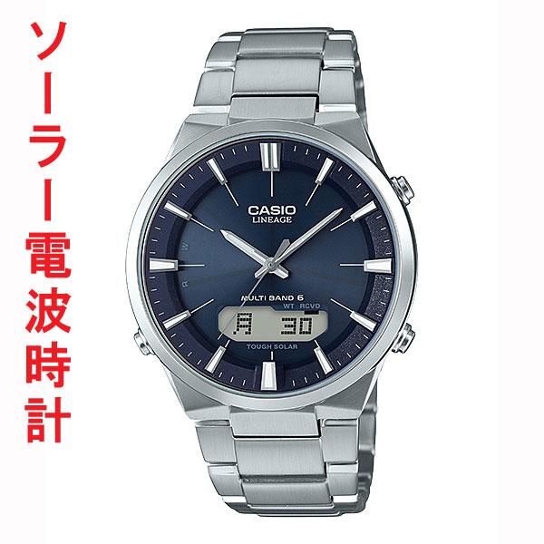 「マラソンポイント5倍」CASIO カシオ ソーラー 電波時計 LCW-M510D-2AJF リニエージ メンズ 腕時計 取り寄せ品