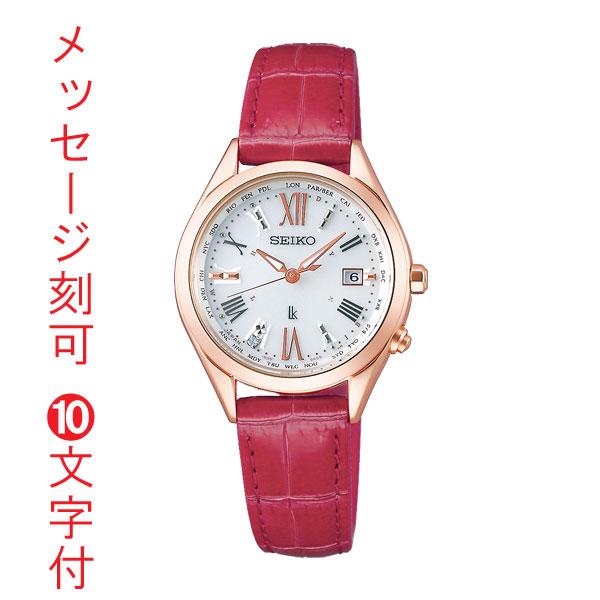 「マラソンポイント5倍」名入れ 腕時計 刻印10文字付 セイコー ルキア ソーラー 電波時計 SSQV042 女性用 レディースウオッチ SEIKO LUKIA 取り寄せ品 代金引換不可