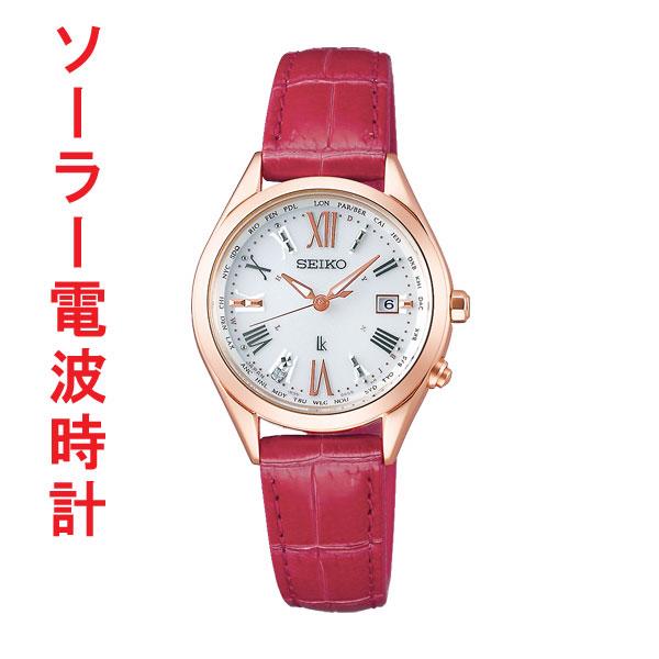 セイコー ルキア ソーラー 電波時計 SSQV042 女性用 腕時計 レディースウオッチ SEIKO LUKIA 刻印対応、有料  取り寄せ品