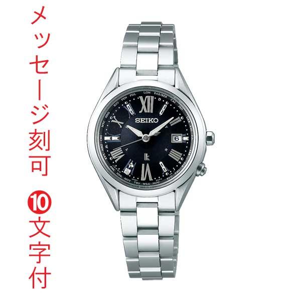 「マラソンポイント5倍」名入れ 刻印10文字付 セイコー 腕時計 ルキア ソーラー 電波時計 SSQV055 女性用 レディースウオッチ SEIKO LUKIA 取り寄せ品