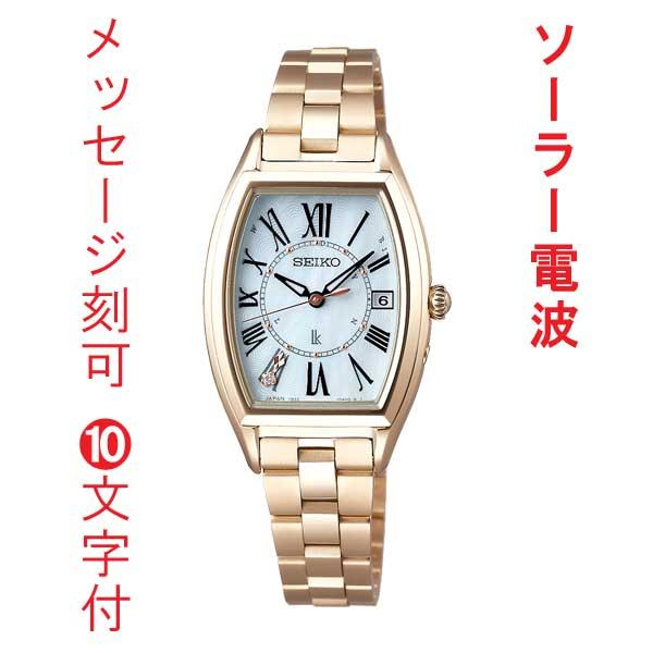 「マラソンポイント5倍」お名前 名入れ 刻印10文字付 セイコー ルキア ソーラー 電波時計 腕時計 SEIKO LUKIA SSQW046 レディス 取り寄せ品