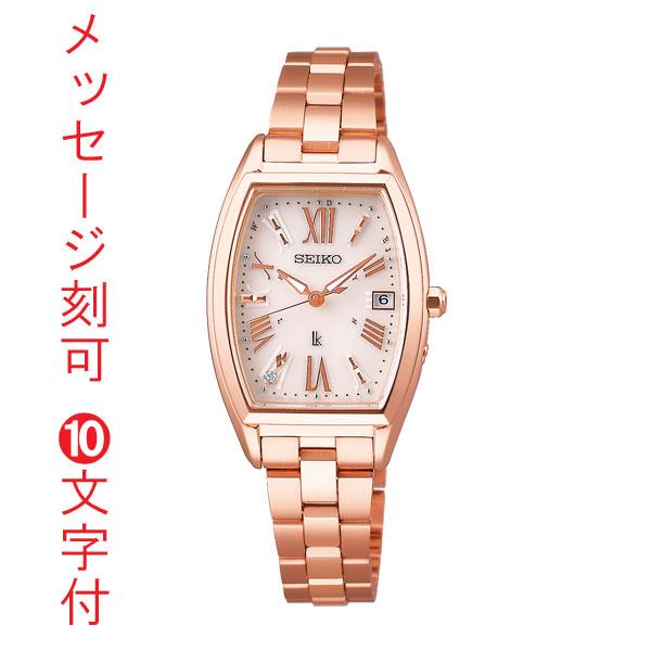 「マラソンポイント5倍」名入れ時計 刻印10文字付 セイコー ルキア ソーラー 電波時計 SSVW118 女性用 腕時計 SEIKO LUKIA 取り寄せ品 代金引換不可