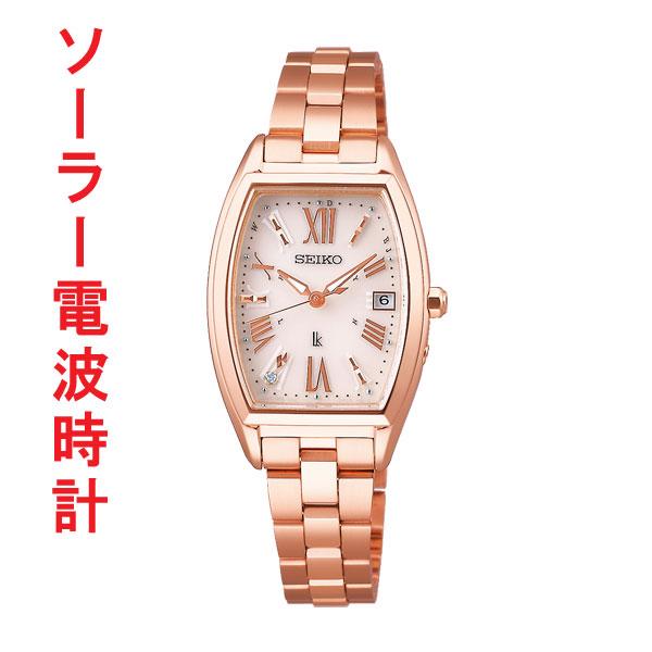 「マラソンポイント5倍」セイコー ルキア ソーラー 電波時計 SSVW118 女性用 腕時計 SEIKO LUKIA 刻印対応、有料  取り寄せ品