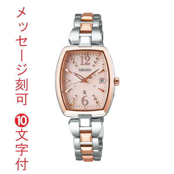 「マラソンポイント5倍」名入れ 腕時計 刻印10文字付 セイコー ルキア ソーラー 電波時計 SSVW126 女性用 SEIKO LUKIA 取り寄せ品 代金引換不可