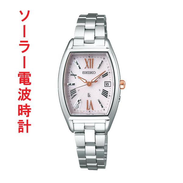 セイコー ルキア ソーラー 電波時計 SSVW167 女性用 腕時計 SEIKO LUKIA 刻印対応、有料 取り寄せ品