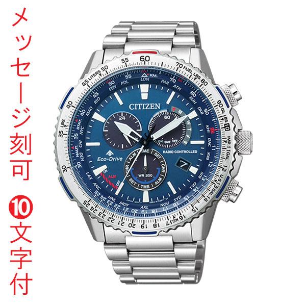 「マラソンポイント5倍」シチズン 腕時計 プロマスター PROMASTER スカイ エコ・ドライブ電波時計 ダイレクトフライト CB5000-50L メンズ 文字 名入れ 刻印10文字付 取り寄せ品【ed7k】