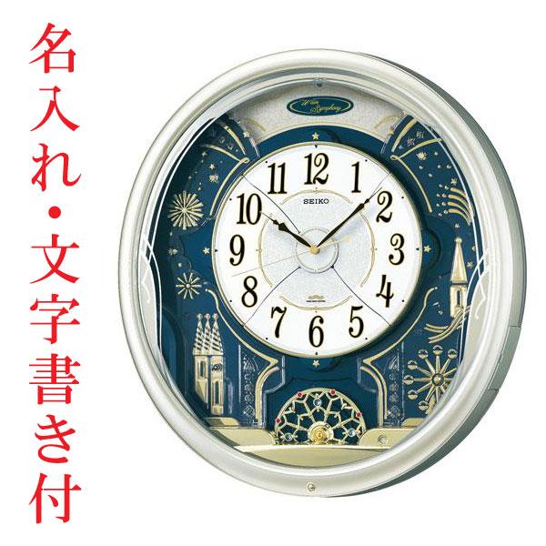 「スーパーセールポイント5倍」名入れ時計 文字入れ付き セイコー からくり時計 メロディー電波時計ウェーブシンフォニーRE561H 取り寄せ品 代金引換不可