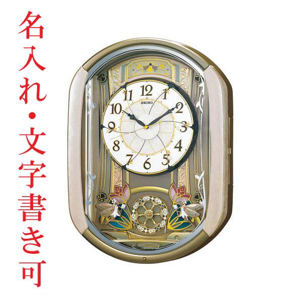 名入れ時計 文字入れ付き セイコーからくり時計 電波時計 掛け時計 ウェーブシンフォニー RE567G 取り寄せ品