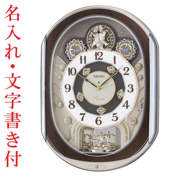 「スーパーセールポイント5倍」名入れ時計 文字入れ付き セイコーからくり時計 電波時計 掛け時計 RE578B ウェーブシンフォニー 送料無料 取り寄せ品 代金引換不可
