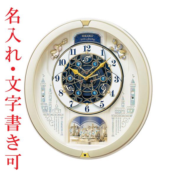 「スーパーセールポイント5倍」名入れ時計 文字入れ付き セイコーからくり時計 電波時計 壁掛け時計 RE579S ウェーブシンフォニー 取り寄せ品