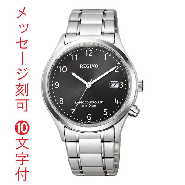 「マラソンポイント5倍」名入れ 刻印10文字付 メンズ 腕時計 CITIZEN シチズン ソーラー電波時計 レグノ REGUNO 男性用 KL8-911-51