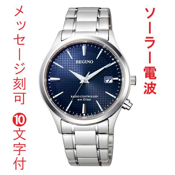 「マラソンポイント5倍」名入れ 刻印 10文字付 メンズ 腕時計 CITIZEN シチズン ソーラー電波時計 レグノ REGUNO 男性用 KL8-911-71