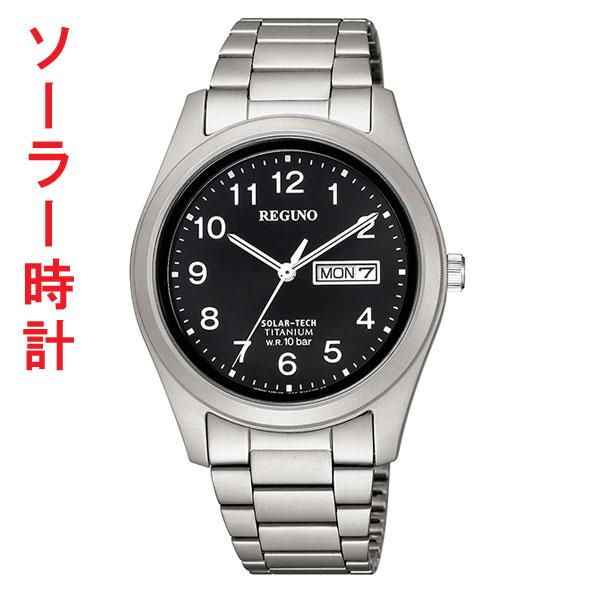 「マラソンポイント5倍」シチズン ソーラー時計 KM1-415-53 日・曜日付き デイデイト 男性用 腕時計 紳士用 レグノ 刻印対応、有料 取り寄せ品