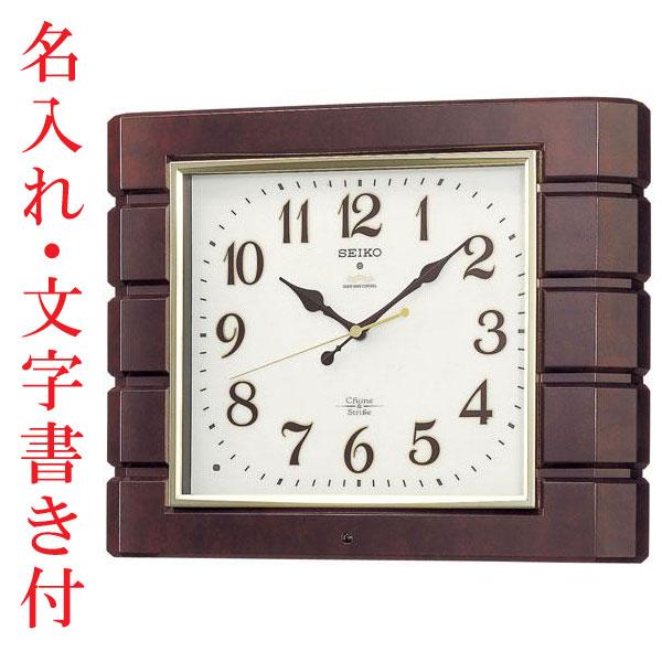 「スーパーセールポイント5倍」名入れ時計 文字入れ付き セイコーSEIKO 報時音つき電波時計 壁掛け時計RX209B 取り寄せ品 代金引換不可