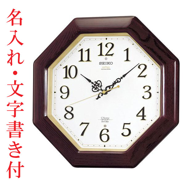 「スーパーセールポイント5倍」名入れ時計 文字入れ付き セイコーSEIKO 報時音つき電波時計 壁掛け時計 RX210B 取り寄せ品 代金引換不可