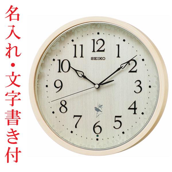 「スーパーセールポイント5倍」名入れ時計 文字入れ付き セイコーSEIKO 12種類の野鳥 鳥のさえずり 鳥の鳴き声 報時 電波時計 壁掛け時計 RX215A 取り寄せ品