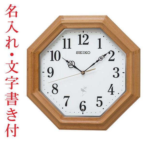 「スーパーセールポイント5倍」名入れ時計 文字入れ付き セイコーSEIKO 12種類の野鳥報時 鳥のさえずり 鳥の鳴き声 電波時計 壁掛け時計 RX216B 取り寄せ品