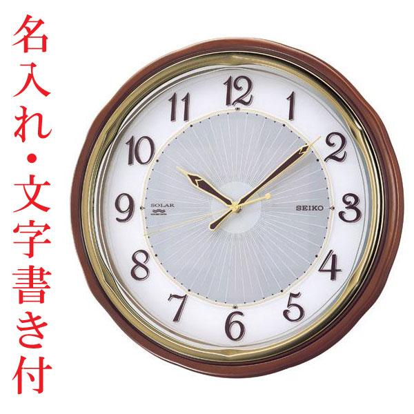 「スーパーセールポイント5倍」名入れ時計 文字入れ付き セイコー SEIKO ソーラー電波時計 壁掛け時計 SF221B 取り寄せ品 代金引換不可