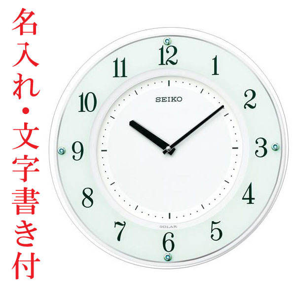 「スーパーセールポイント5倍」名入れ時計 文字入れ付き セイコー SEIKO ソーラー電波時計 壁掛け時計SF505W 取り寄せ品 代金引換不可