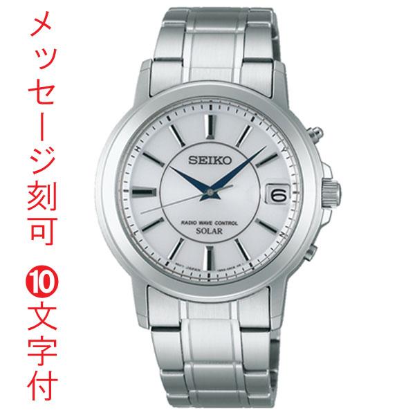 「マラソンポイント5倍」名入れ 腕時計 刻印10文字付 セイコー ソーラー 電波時計 SBTM219 メンズ腕時計 SEIKO 取り寄せ品 代金引換不可