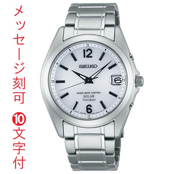 「マラソンポイント5倍」名入れ 腕時計 刻印10文字付 セイコー ソーラー 電波時計 SBTM225 男性用腕時計 SEIKO 取り寄せ品 代金引換不可