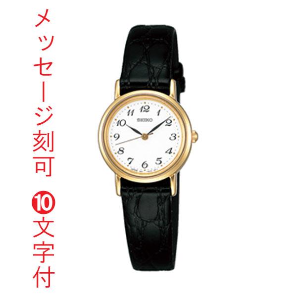 「マラソンポイント5倍」名入れ 名前入り 刻印10文字つき SEIKO セイコー レディース 女性用 腕時計 SSDA030 黒色 ブラック系 革バンド 還暦祝い 誕生日 記念 取り寄せ品