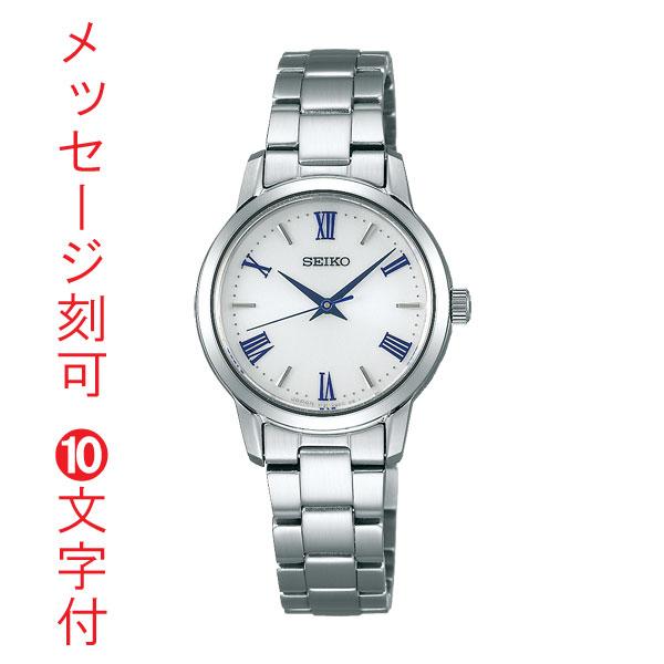 「マラソンポイント5倍」名入れ 名前 刻印 10文字付 セイコー セレクション ソーラー時計 腕時計 STPX047 SEIKO 女性用