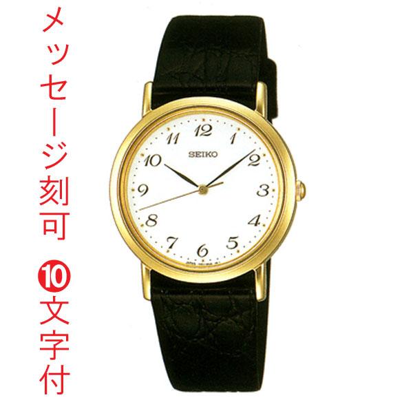 「マラソンポイント5倍」メンズ 名入れ時計 刻印10文字つき セイコー SEIKO 男性用 腕時計 SCDP030 黒色系 革バンド 取り寄せ品
