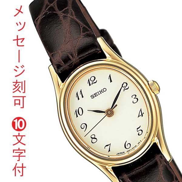 「マラソンポイント5倍」名入れ 刻印10文字付 腕時計 セイコー SEIKO レディース 茶色 ブラウン系 革バンド SSDA008 母の日 還暦祝い 祖母 プレゼント