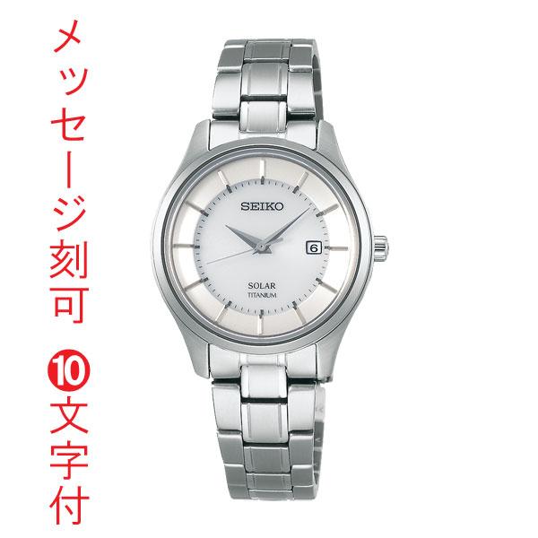 名入れ 腕時計 刻印10文字付 セイコー セレクション STPX041 ソーラー時計 レディス SEIKO 取り寄せ品